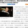 「老後へ2000万円貯めろ」の2000万円は麻生卿にとっては飲み代?