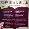 真夏の本屋めぐり 阪神夏の古書ノ市に行って、ジュンク堂堂島本店で『戦地の図書館』フェアを見ました
