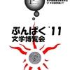 明日より「ぶんぱく'11」開催