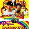 【サマータイムマシン・ブルース】SF(すこしふしぎ)なコメディ映画
