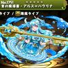 【パズドラ】青の魔導書・アルス=パウリナ、使い道、おすすめ入手場所、進化素材、ドロップ、ミル降臨!