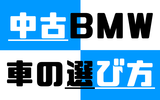 【中古BMW選び】車選びのコツとチェックポイント