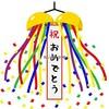 祝!ブログ開設1周年!!この1年の軌跡と2年目のブログ運営についての抱負を語る。