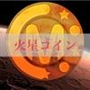 火星コイン(MARS)という仮想通貨があるらしい