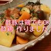 酢豚は豚肉がなかったら鶏肉でも美味しく味わえます。酢鶏の作り方【レシピ】