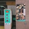 かに料理と和食 かに吉 / 札幌市中央区大通西9丁目 キタコー大通り公園ビルB1F
