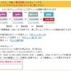 アフィブログなんて続かないからポイントサイトになんか興味無いわという方に読んでほしい!プラチナ取得には25万円あれば充分可能!