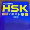 HSK(漢語水平考試)を受験してみようと思う〜とりあえず3級から