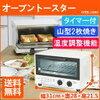 要チェック?トースターは今がお買い得で安い時期~!トーストタイマーが格安~!オーブンコンパクトが期間限定並みの「納得」価格  