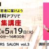 (無料) 三重の企業様必見!!!スマホ&無料アプリで簡単動画編集講座 /RECRUITERS SALON vol.3