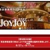 9月15日時点 愛知県内のカラオケBOX 営業状況