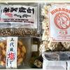愛媛県お菓子詰め合わせ★アボカドは醤油で食べる?砂糖で食べる?!
