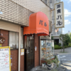 カレー番長への道 ~望郷編~ 第249回「洋食パル」