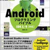 AndroidStudioをインストール