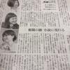『はっとする1行 出会いたい』井上荒野、角田光代、川上未映子(7月31日付 朝日新聞)』