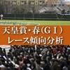 天皇賞・春 レース傾向 データ分析
