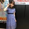 人気AV女優のアッキーこと「吉沢 明歩」さんの引退前最後の北海道イベントに参加してきた!!~やっぱりアッキーはいつも可愛い~