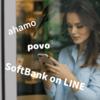 """オンライン限定格安プラン各社""""そろい""""踏み-ahamo、SoftBank on LINE、povo"""