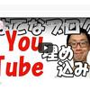 はてなブログにYou Tube動画を埋め込むやり方
