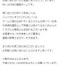 【MU Legend】レッドゼン取引について