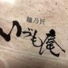 淡路島「いづも庵」のタマネギつけ麺…