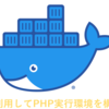 Dockerを利用してPHP実行環境を構築してみた