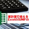 家計簿を自分でカスタマイズするために役立つSUMIFの実力