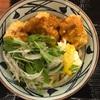 丸亀製麺の「タル鶏天ぶっかけ」