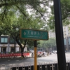エアチャイナ搭乗記③ 7時間のディレイで北京に到着しルネッサンス王府井に宿泊 そしてマレーシアへ