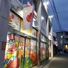 11月3日 祝日 文化の日 横浜市保土ヶ谷区のアマテラスの特日に夜から行ってきました。