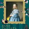 あとがき16 奥出雲から流出した仏像たち:映画『みんなのアムステルダム国立美術館へ』(2014年、オランダ)