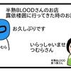 半熟BLOODさんのCDCD【4コマ漫画】