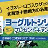 明治北海道十勝ヨーグルトシリーズ選んでうれしいプレゼントキャンペーン総計1,000名に当たる!