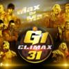 【新日本プロレス】G1CLIMAX31 終盤戦の見どころ