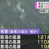 【悲報】最大規模の高潮で東京で110兆円・大阪で121兆円の経済被害が発生する恐れがあると指摘!洪水では荒川の氾濫で62兆円・淀川で13兆円!!