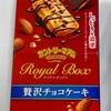 不二家:ルック(ザ・日本コレクション・クッキー&クリーム)/カントリーマアムロイヤルボックス(贅沢チョコケーキ・北海道チーズ)