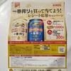 【3/12】ツルハ×キリン 一番搾りキャンペーン【レシ/はがき*スマフォ】