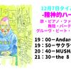 【ライブハウス界の年末の奇祭】佐藤生誕祭12/7みどころ