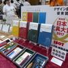 第26回日本文具大賞のデザイン部門グランプリはぷんぷく堂『あなたの小道具箱』