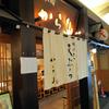 天ぷらを食べたいから「日本橋からり」さんへ