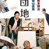 映画「団地」 あらすじとネタバレ感想 こんなSF映画ありですか?素敵!