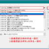 「iPS-BB」家計簿77/マクロ改修(確定申告 医療費関係)