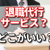 退職代行費用5万円+消費税キャッシュバック方法