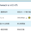 【PONEY】JMBローソンPontaカードが500,000pt(5,000円)にアップ!