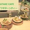 おひとりさまで極楽アフタヌーンティー【HATAKE CAFE 新宿伊勢丹店】