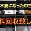 お知らせです。[ペットバルーン・大阪府・中古引き取り(回収)・中古買取・水槽】