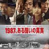 またも傑作が韓国から。「1987、ある闘いの真実」感想