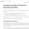 Microsoft 365 Apps 更新チャネルの考え方が変わるようです!