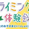 【GW企画】親子クライミング体験会