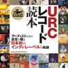『URCレコード読本』が出ました!